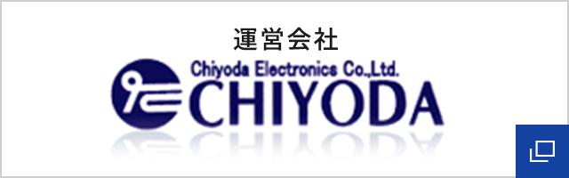 運営会社 CHIYODA